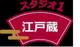 スタジオ1江戸蔵
