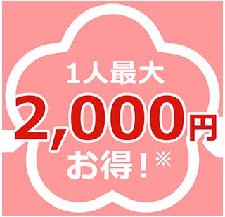一人最大2000円お得