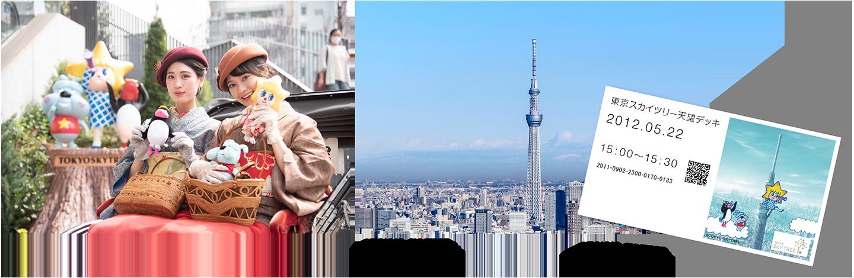 1 「着物を着て人力車で東京スカイツリー®プラン」東京スカイツリー®入場券+人力車30分+着物レンタル