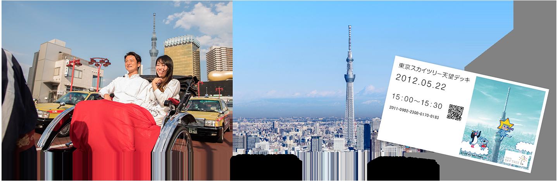 2 「人力車で東京スカイツリー®プラン」東京スカイツリー®入場券+人力車30分