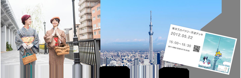3 「着物で東京スカイツリー®プラン」東京スカイツリー®入場券+着物レンタル