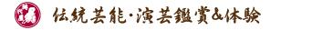 伝統芸能・演芸鑑賞&体験