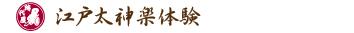 江戸太神楽体験