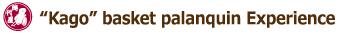 """Kago"" basket palanquin Experience"