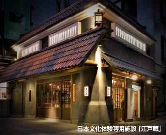 日本文化体験専用施設 「江戸蔵」