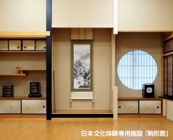 日本文化体験専用施設 「駒形館」